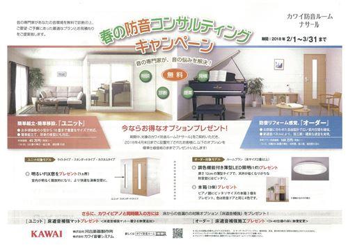 春の防音コンサルティングキャンペーン2018.jpg