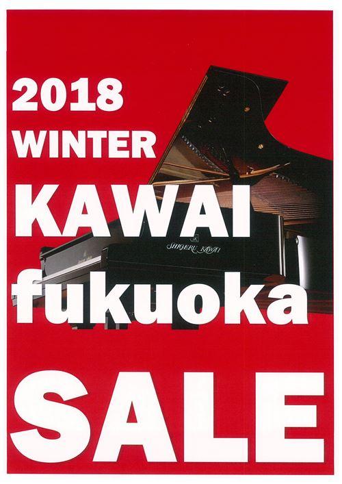 2018カワイ福岡SALE.jpg